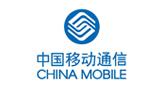 汉萨合作客户-中国移动