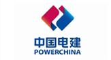 汉萨合作客户-中国电建