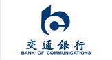 汉萨合作客户-交通银行