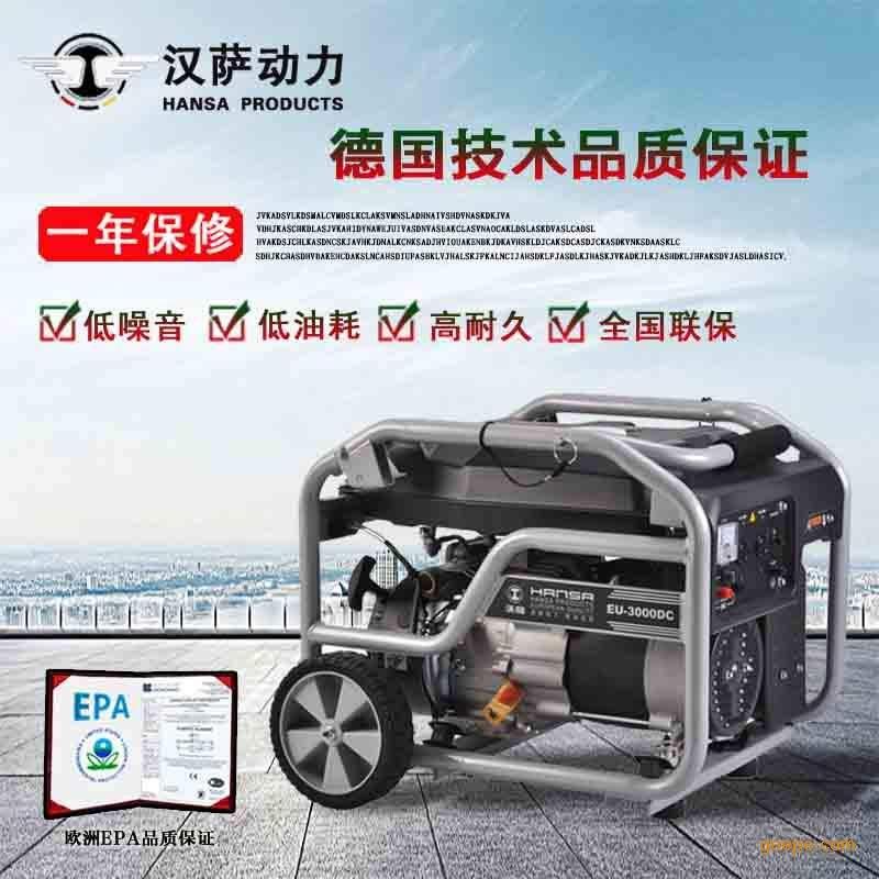 吉林省电力通讯工程公司,购买汉萨小型移动式应急汽油发电机