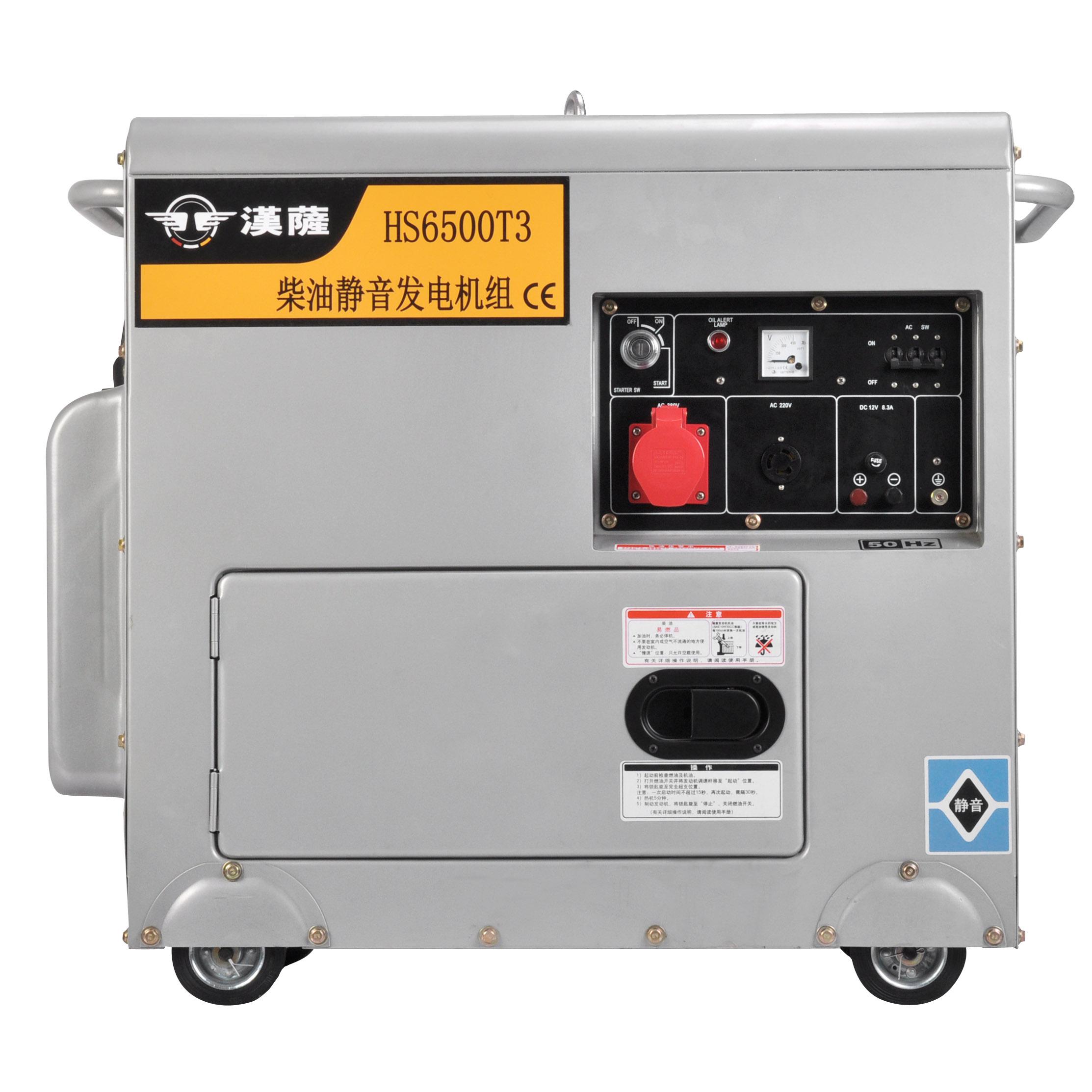 5kw小型柴油发电机
