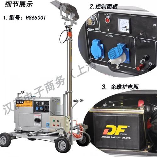小型移动式照明灯——HS-6500T
