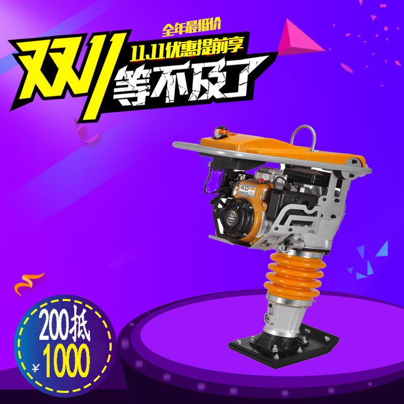 小型汽油冲击夯——HS-75R