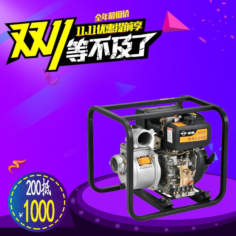 3寸汽油机水泵销售——EU-30B