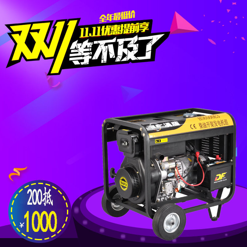 小型5KW柴油发电机——HS6500E3