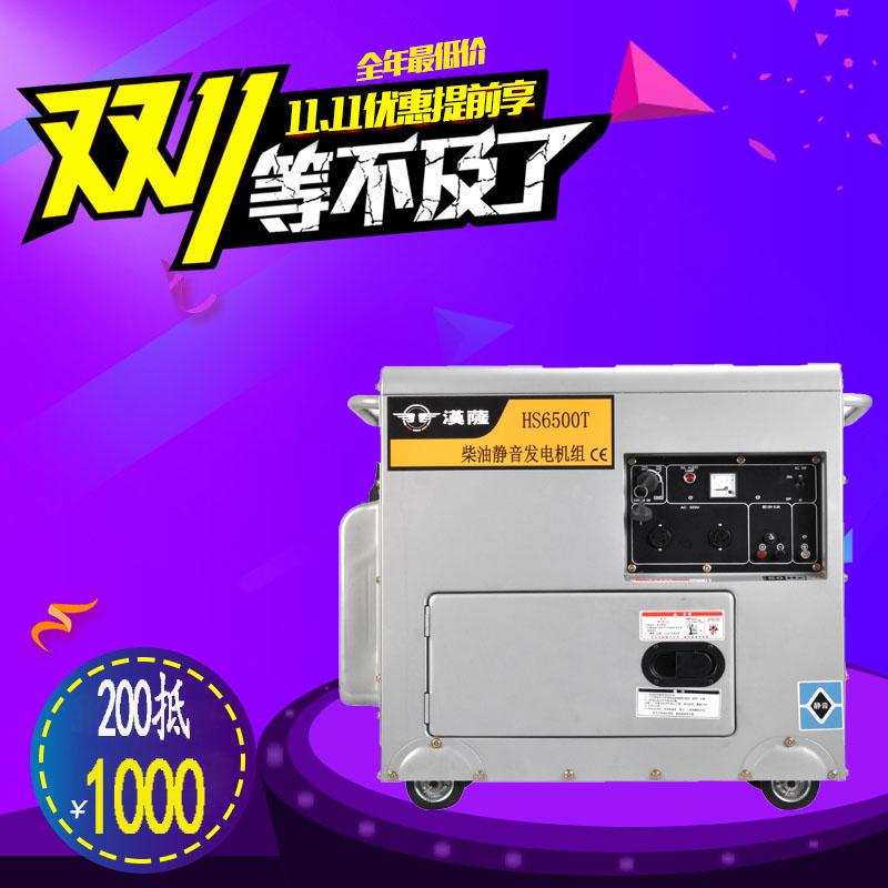 5KW单相静音柴油发电机——HS-6500T