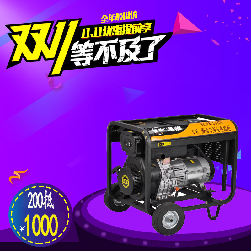 5KW三相柴油发电机——HS6500X3
