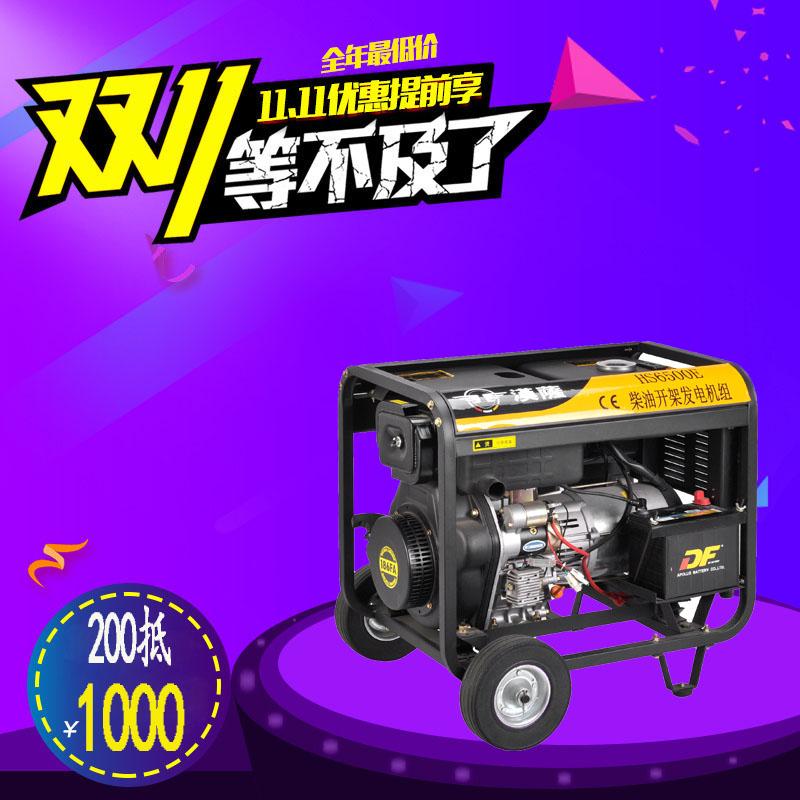 5KW小型单相柴油发电机——HS6500E