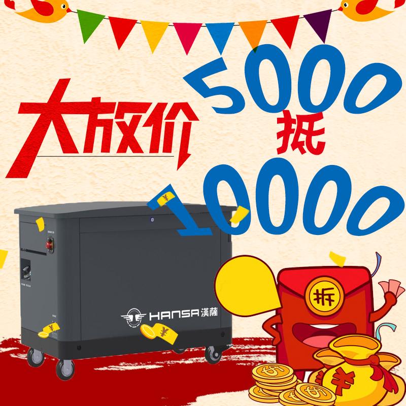 汉萨可移动式10KW汽油发电机