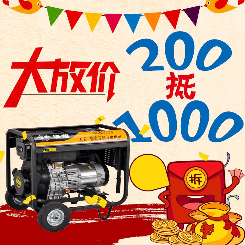 5KW柴油发电机//单相柴油发电机//手启动柴油发电机
