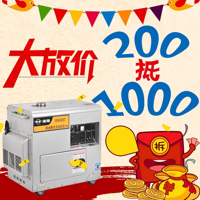 柴油发电机HS6500T