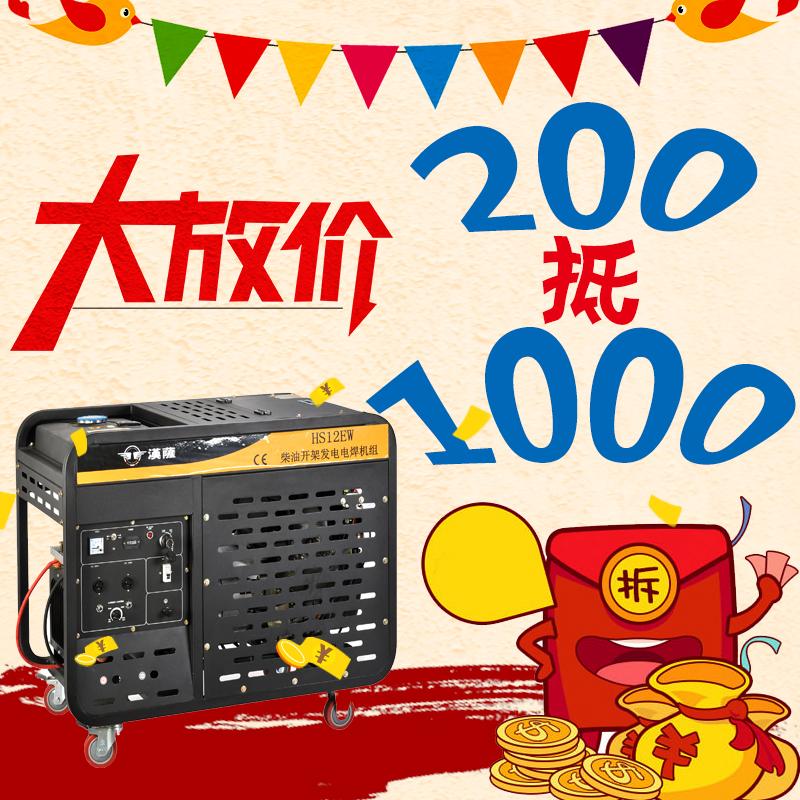 300A柴油发电焊机//自励恒压发电焊机//手/电启动发电焊机