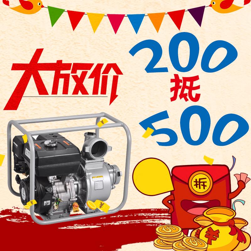 4寸汽油自吸水泵——EU-40B