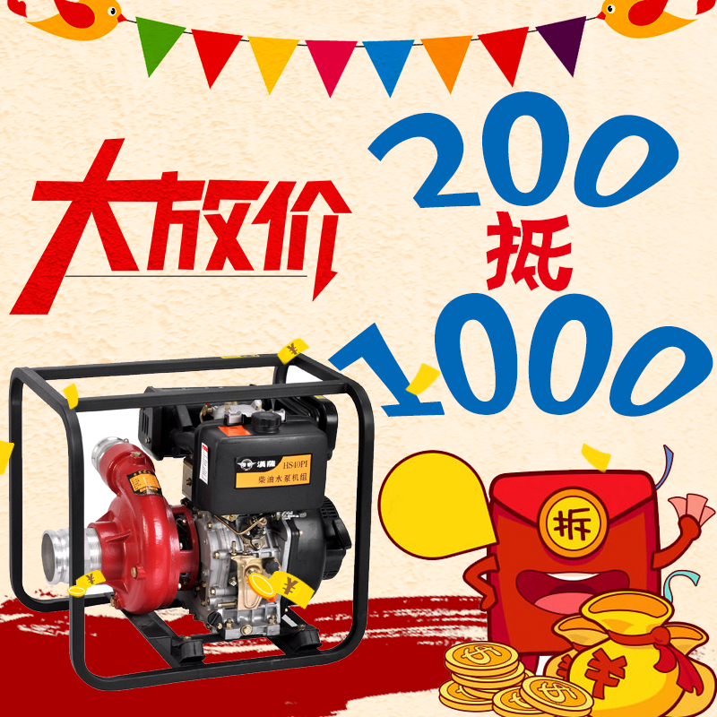 4寸柴油高压水泵——HS40PI