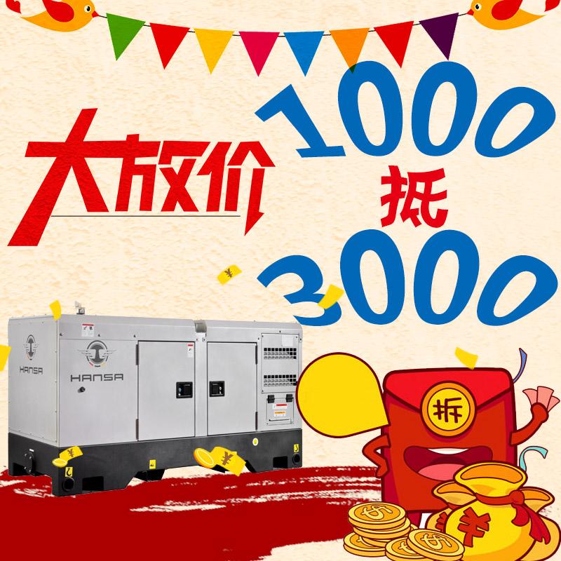 50KW电启动柴油发电机——HS-62.5/S
