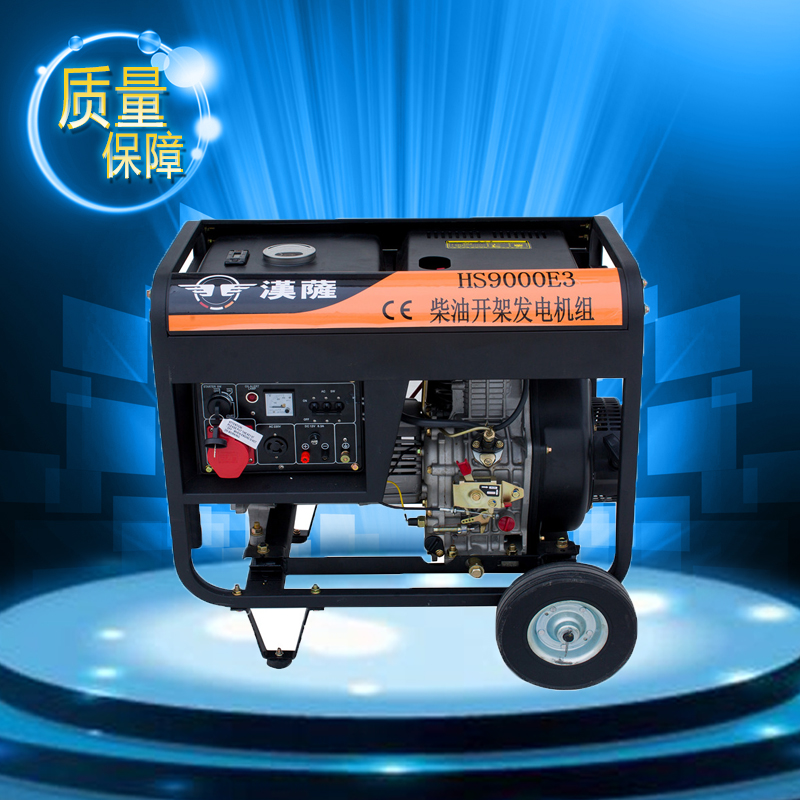 5KW三相柴油发电机——HS6500E3