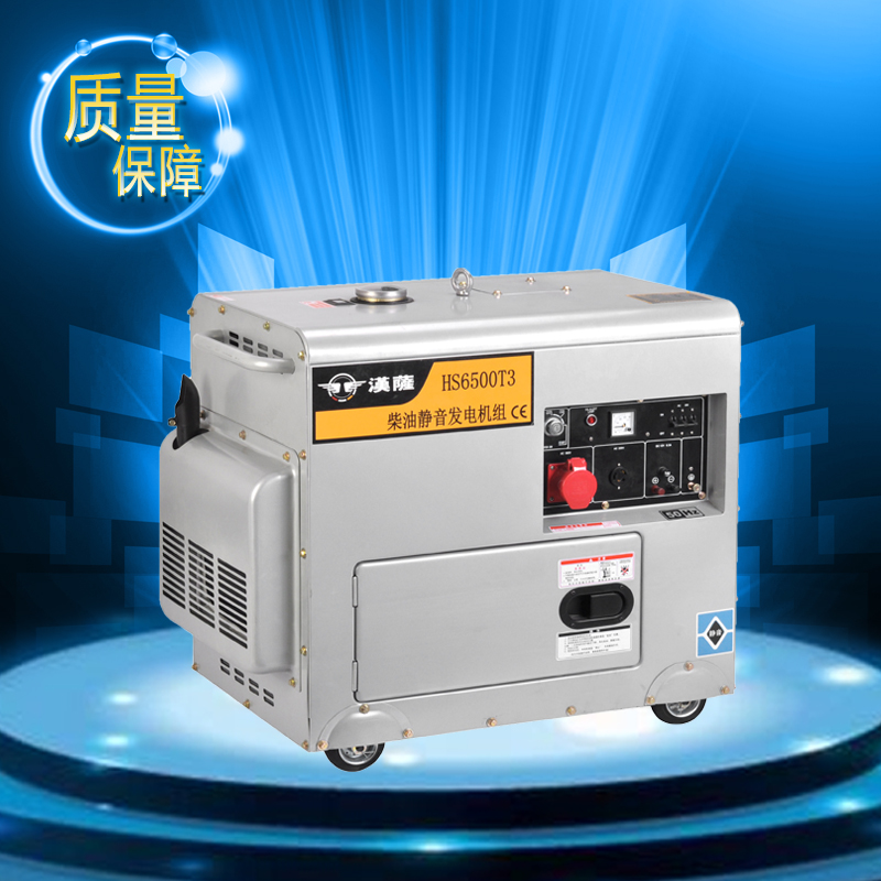 5KW三相静音柴油发电机——HS6500T3