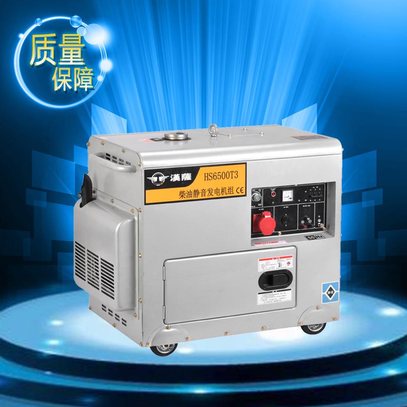 柴油发电机HS6500T3